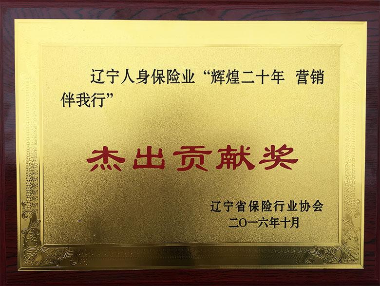 """中荷人寿辽宁分公司荣获""""辽宁人身保险业杰出贡献奖"""""""